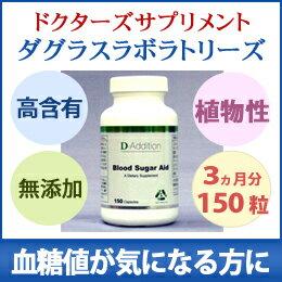 ブラッドシュガーエイド (Blood Sugar Aid )