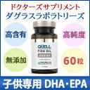オメガ3が高含有 DHA+EPAサプリメント ダグラスラボラトリーズ (DHA+EPA)キュエル フィッシュオイル ジュニア 【10P03Dec16】