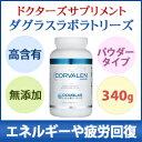 Corvalen-m340g130208