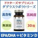 Epa-dha130208