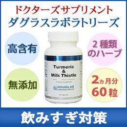 Turmeric & ミルクシスレ