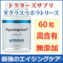 ピクノジェノール ダグラスラボラトリーズ ピクノジェノール60カプセル【10P03Dec16】