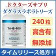 ビタミンB群+葉酸サプリメント ダグラスラボラトリーズ (ビタミンB+葉酸400μg+ビオチン)トリ -B- 100 1/4 スプリット【10P09Jul16】