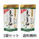 朝日えごま油 カプセル120粒 2袋セット 80日分【栄養機...