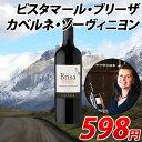 ビスタマール・ブリーザ カベルネ・ソーヴィニヨン【チリ】【ワイン・wine】【VISTAMAR】