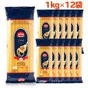 【10%OFF★楽天スーパーSALE】セルバ スパゲッティ 1kg 1ケース(12袋入り) パスタ