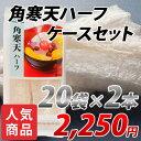 角寒天ハーフ ケースセット(2本×20袋)【RCP】