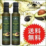 【】オリバード アボカドオイル【プレーン】2本組ダイエットには良質な油、「食べる美容液」アボガドオイルをチョイス!アボカド油はビタミンEがオリーブオイルの約2.5倍!自家製グリーン