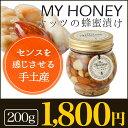 MY HONEY(マイハニー) ナッツの蜂蜜漬け 200g [お中元/御中元/暑中見舞い/プチギフト