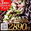 ポイント10倍 チョコ福袋 割れチョコ かきの種チョコ シュガーレスチョコチョコ3種入り おたのしみ福袋