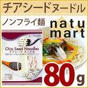 エディフィック チアシードヌードル 80g [ノンフライ/スーパーフード/麺/ヘルシー/オメガ3脂肪酸/栄養/美容/健康]