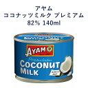 アヤム ココナッツミルク プレミアム 82% 140ml 2...