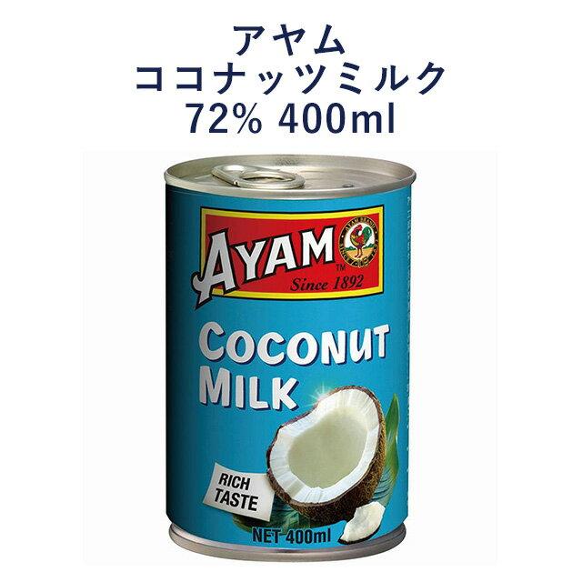 アヤム ココナッツミルク 72% 400m l 宅配便B