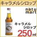 モナン キャラメル・シロップ 250ml [シロップ/ノンアルコール/キャラメル/コーヒー/ジュース/カクテル/紅茶]