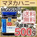 cosana コサナ マヌカヘルス マヌカハニー MGO550+ 500g 宅配便A