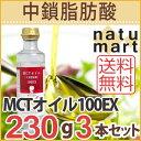 ナチュラルレインボー MCTオイル100EX 230g 3本セット 宅配便A 食用油A