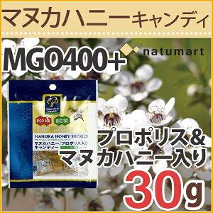コサナ マヌカヘルス プロポリス&マヌカハニー MGO400+キャンディー 30g 宅配便B