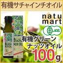 紅花食品 有機グリーンナッツオイル 100g サチャインチオ...