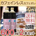 スローコーヒー おいしい やさしい カフェオレベース加糖 DECAF 600ml 2本セット 宅配便A