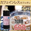 スローコーヒー おいしい やさしい カフェオレベース 加糖 DECAF 600ml 【賞味期限2018/10/16】 宅配便B