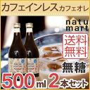 スローコーヒー おいしい やさしい カフェオレベース無糖 DECAF 500ml 2本セットl 宅配便A