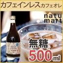 【セール】 スローコーヒー おいしい やさしい カフェオレベース無糖 DECAF 500ml 賞味期限2019/3/29 宅配便B