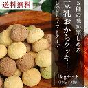 しっとり食感がおいしい 5種の味の 豆乳おからクッキー ソフト 1kg (250g×4袋) メール便...