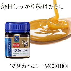 cosana コサナ マヌカヘルス マヌカハニー MGO100+ 250g 宅配便A
