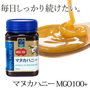 cosana コサナ マヌカヘルス マヌカハニー MGO100+ 500g 宅配便A