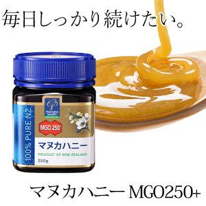 cosana コサナ マヌカヘルス マヌカハニー MGO250+ 250g 宅配便A