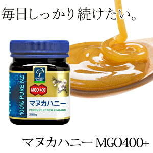 cosana コサナ マヌカヘルス マヌカハニー MGO400+ 250g 宅配便A