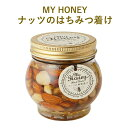 MY HONEY マイハニー ナッツの蜂蜜漬け 200g 宅...