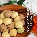 しっとり食感がおいしい 5種の味の 豆乳おからクッキー ソフト 1kg (250g×4袋) 宅配便B...