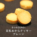 6つのZERO!豆乳おからクッキー プレーン 1Kg(250g×4袋) 【着後レビューで800円分OFFクーポン発行中】 メール便A