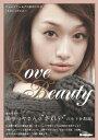 【メール便送料無料】田中マヤ著書 Love Beauty ビューティモデル田中マヤの「きれい」のひみ