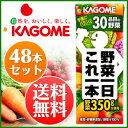 [free shipping] one 48 Kagome vegetables daily this <sets> The vegetables juice packs bulk buying [kagome_oga] 200mL in ナチュマート [OFS]