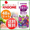 [free shipping] 48 Kagome vegetables life 100 purple vegetables <sets> The vegetables juice packs bulk buying [kagome_oga] 200mL in ナチュマート [OFS]