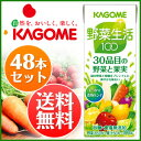 [free shipping] vegetables and 48 fruit <sets of Kagome vegetables life 100 30 items> The vegetables juice packs bulk buying [kagome_oga] 200mL in ナチュマート [OFS]