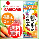 [free shipping] 48 fruit this one of the Kagome dynasty <sets> The vegetables juice packs bulk buying [kagome_oga] 200mL in ナチュマート [OFS]