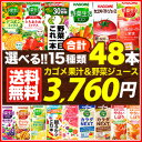 [free shipping] even if 48 Kagome vegetables juice set (*4 kind of 12 of them) bulk buyings extend it because of great popularity, and is decided, and to be able to choose from 15 kinds mix recommendation with a green smoothie, can choose the vegetables life, this one series; [OFS]!