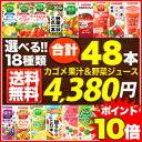 [free shipping & point 10 times] even if 48 Kagome vegetables juice set (*4 kind of 12 of them) bulk buyings available from 17 kinds recommend it, and mix it with a green smoothie, can choose Kagome tomato juice, soybean milk, vegetables life, the limited product [kagome_oga]; [OFS]