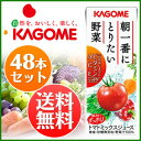 [free shipping] 48 vegetables <sets which want to take in the Kagome dynasty first> The vegetables juice packs bulk buying [kagome_oga] 200mL in ナチュマート [OFS]