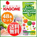 [free shipping] 48 カゴメジューシィビタミン C green & gold kiwi taste <sets> The vegetables juice packs bulk buying [kagome_oga] 200mL in ナチュマート [OFS]