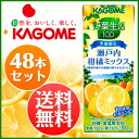 [free shipping] 48 citrus fruit mixture <sets in 100 Kagome vegetables life Seto> The vegetables juice packs bulk buying [kagome_oga] 200mL in ナチュマート [OFS]