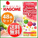 [free shipping] 48 カゴメジューシィビタミン C pink grapefruit taste <sets> The vegetables juice packs bulk buying [kagome_oga] 200mL in ナチュマート [OFS]