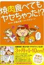 【送料無料】伊達友美著書 「焼肉食べてもヤセちゃった!?」《...