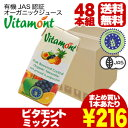 [free shipping] 100% of ビタモント (Vitamont) fruit mixture straight juice (concentrate it, and do not return it) organic JAS authorization is organic