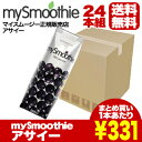 [free shipping] do not include 24 mySmoothie( Mai smoothie) acai set sugar, fragrance, additive, preservative at all, and cannot touch fresh air at all in process of manufacture either. De-PET bottle syndrome!
