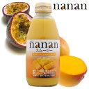 【濃縮還元じゃない】ストレートジュースでとても飲みやすいジュースです!nanan Smoothie(ナナンスムージー) マンゴー&パッションフルーツ 濃縮還元じゃない100%フルーツのストレートジュース!【\5250で送料無料】