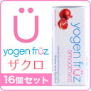 [free shipping &amp;amp;10%OFF] yogen fruz () pomegranate (16 sets)